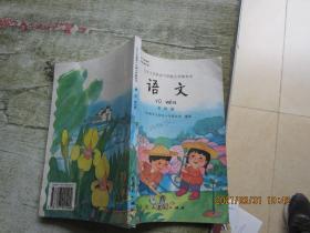 九年义务教育六年制小学教科书 语文 第四册