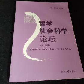 哲学社会科学论坛:第9辑:上海高校心理咨询协会第二十二届学术年会