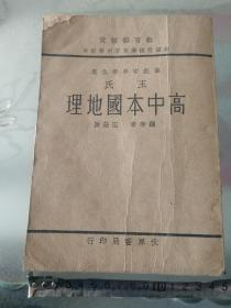 王氏高中本国地理(多图)