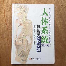 人体系统解剖学实物图谱(第3版)