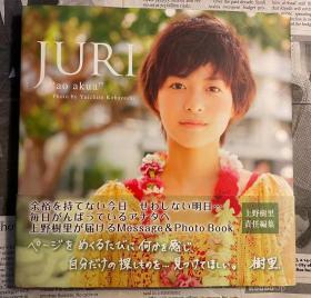 日版 明星画集 上野树里 JURI