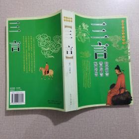 中国古典文学名著——三言