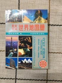 最新实用世界地图册:中外文对照