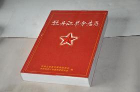 牡丹江革命老区(作者签名本)