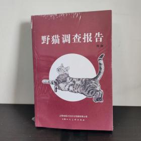 野猫调查报告 有附件共二册