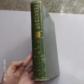 中国农业百科全书:昆虫卷