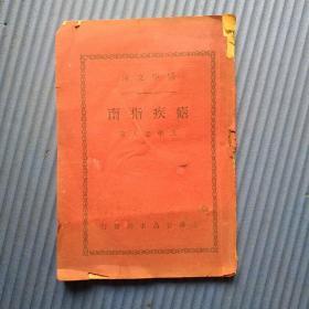 民国中医书:医学文库:疟疾指南,上海仓昌书局民国二十四年版,不缺页,原版书非复印件,32开,书品如图