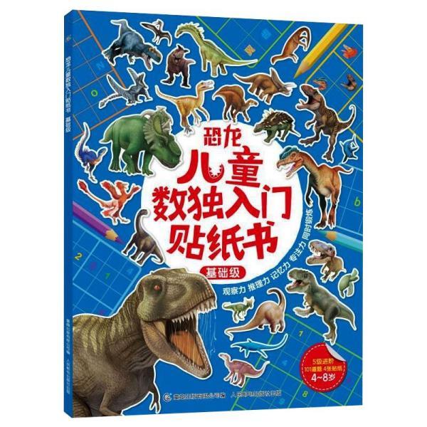 恐龙儿童数独入门贴纸书基础级