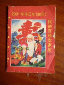 2001年 辛巳年(蛇年)民俗百科农家历
