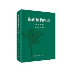 海南植物图志 第十四卷 杨小波 等 科学出版社9787030468406正版全新图书籍Book