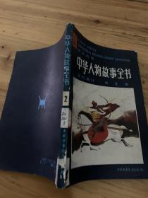 中华人物故事全书:古代部分2