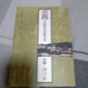 中国民间故事全书云南、剑川卷