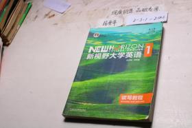 新视野大学英语1 读写教程