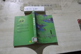 细说中国园林