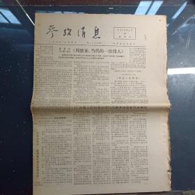 参考消息,1976年1月16日(本日4版)