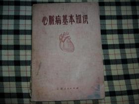 心脏病基本知识