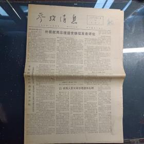 参考消息,1976年1月12日(本日4版)