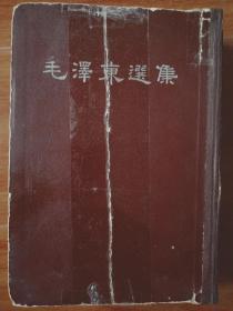毛泽东选集一卷本品相如图。