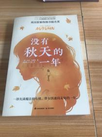 长青藤国际大奖小说书系第十辑:没有秋天的一年