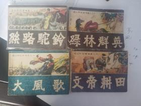 通俗前后汉演义  14本 13集