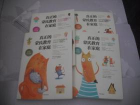 真正的蒙氏教育在家庭:50个经典数学游戏造就孩子思维力 50个经典探索游戏造就孩子认知力 50个经典语言游戏造就孩子表达力 50个经典沟通游戏造就孩子合作力(全4册)