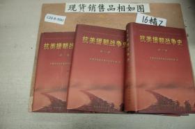 抗美援朝战争史(全三卷