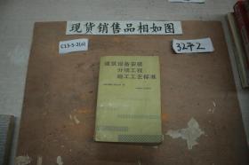 建筑设备安装分项工程施工工艺标准