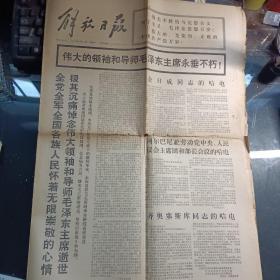 解放日报1976年9月11日(全六版)