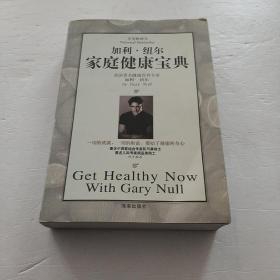 加利·纽尔家庭健康宝典