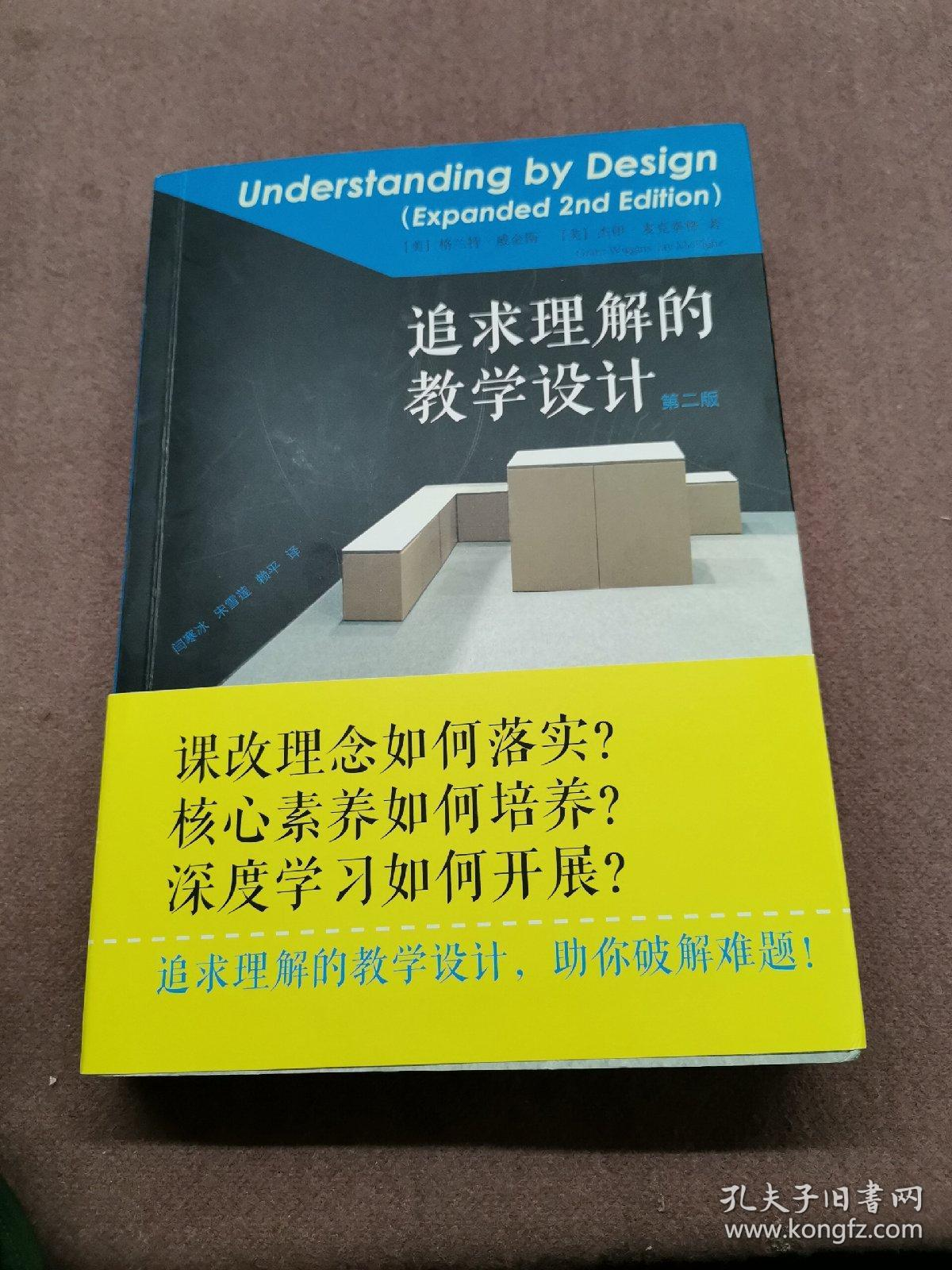 追求理解的教学设计(第二版)有毛边看图