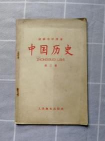 60年代老教材 中国历史 第三册 人教版