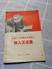 中国工人阶级的先锋战士 铁人王进喜(无字迹)