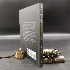 臺灣三民版  張倩紅《埃及史:神祕與驚奇的古國(二版)》(鎖線膠訂)