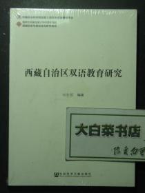 西藏自治区双语教育研究 全新有塑封 1版1印(52077)