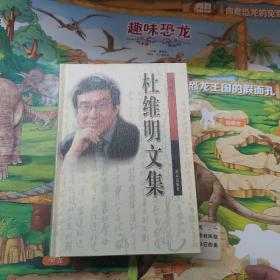 杜维明文集(第四卷)