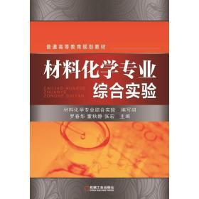 材料化学专业综合实验 罗春华 等主编 机械工业出版社9787111507819正版全新图书籍Book