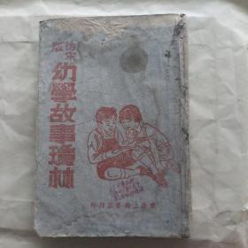仿宋版幼学故事琼林(民国)