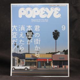 日文原版雜志現貨 POPEYE 書店特集 2017年9月