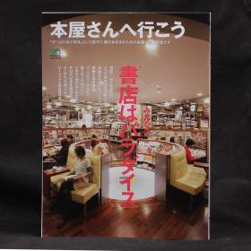 日文原版雜志現貨 大家的書店樂園 2011年