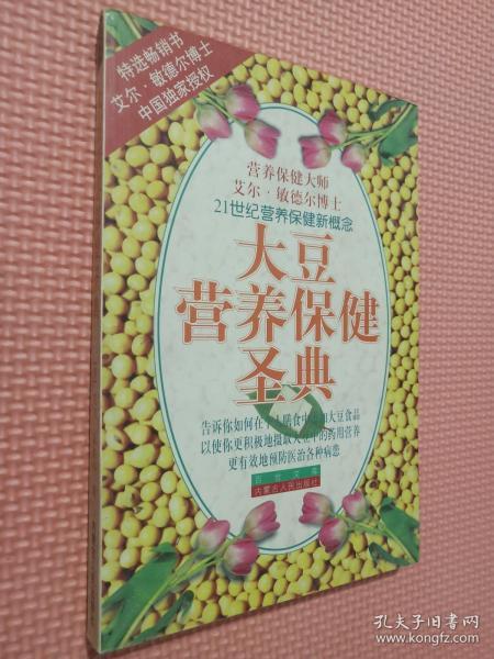 大豆营养保健圣典