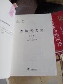 中央编译局文库:姜椿芳文集(第6卷)