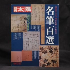 日本原版現貨  別冊太陽 名筆(書法)百選 1980年【有特別附錄】