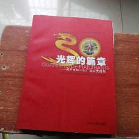 光辉的篇章:改革开放30年广安历史进程