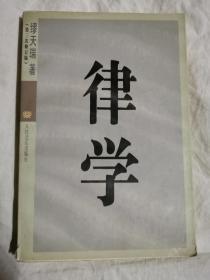 律学(第三次修订版)【大32开+书衣 看图见描述】