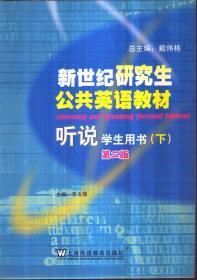 新世纪研究生公共英语教材 听说 学生用书 下 第二版