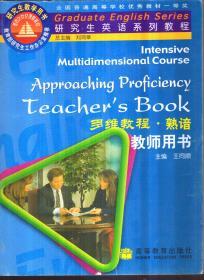 多维教程 熟谙 教师用书