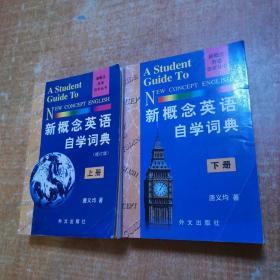 新概念英语自学词典(上下)书下角有点水印不影响阅读