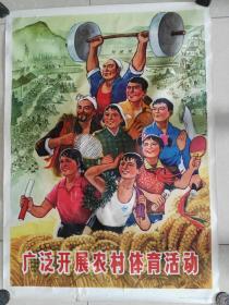 农村知青开展体育运动宣传年画