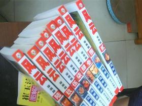 风云,珍藏版,2,3,4,5,6,7,8,9集共8册合售漫画