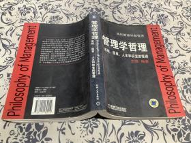 管理学哲理:系统、愿景、人本和权变的管理/现代管理学新体系